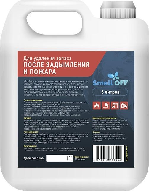 профессиональное средство SmellOff от запаха после пожара или задымления
