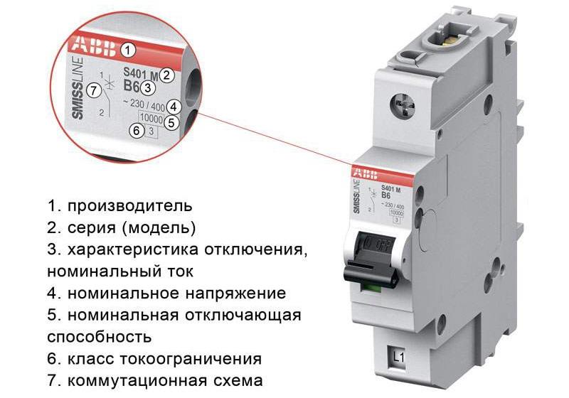 расшифровка маркировки автоматического выключателя